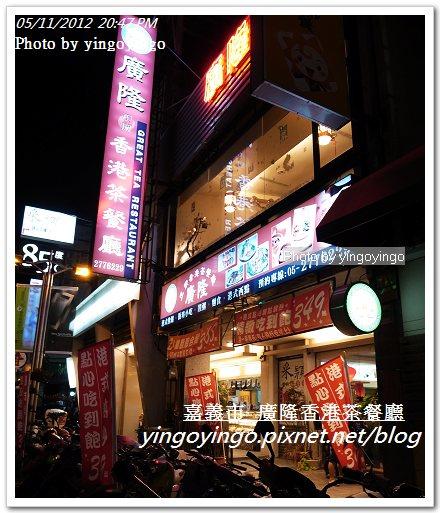 嘉義市_廣隆香港茶餐廳20120511_R0061061