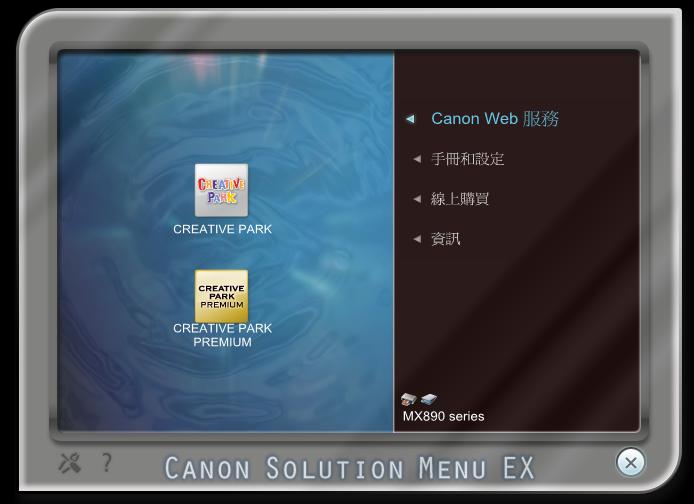 Canon PIXMA MX897_042