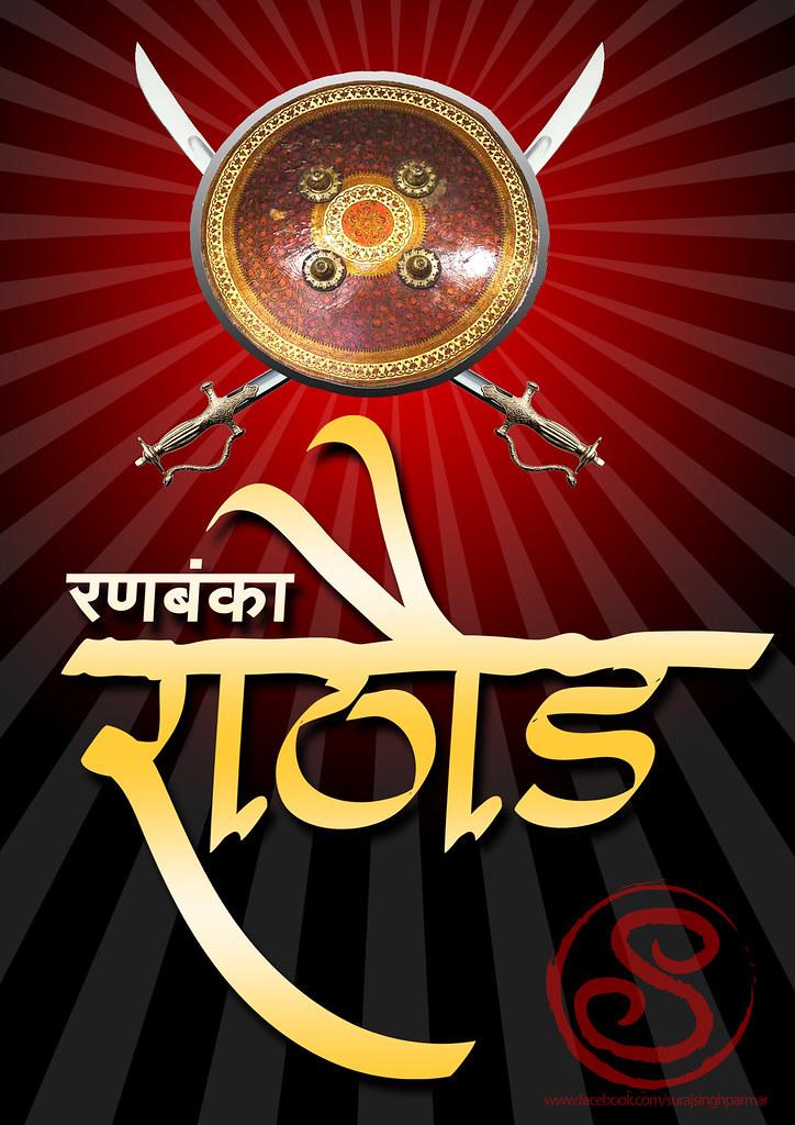 Ranbanka Rathore Wallpaper Ranbanka Rathod Logo by Suraj
