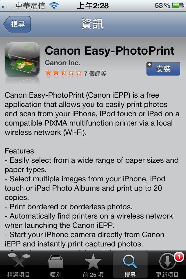 Canon EasyPrint_1