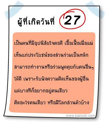 นิสัยคนเกิดวันที่ 27