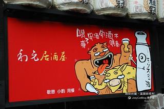 2012_0530_溪頭鹿谷鄉妖怪村DSC_4841