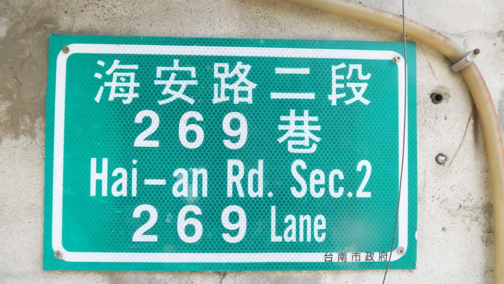 台南中西區2222民宿 (47)
