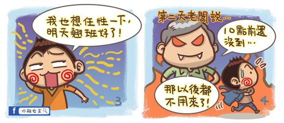 香港人移民台灣生活2