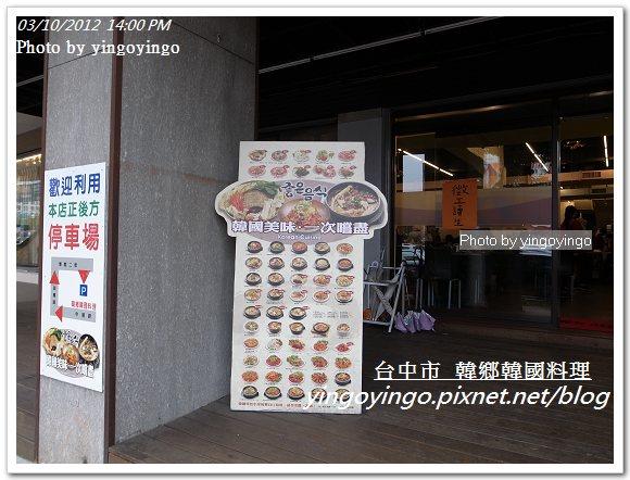台中市_韓鄉韓國料理20120310_R0060124