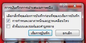 PowerPoint-064