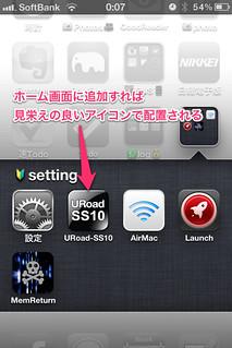 URoad-SS10 Web UIのアイコン