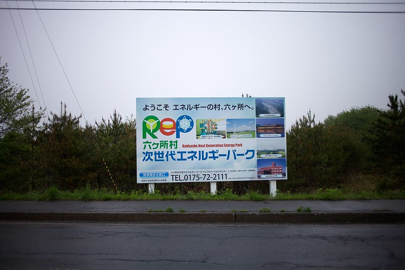 青森2012 六ヶ所村