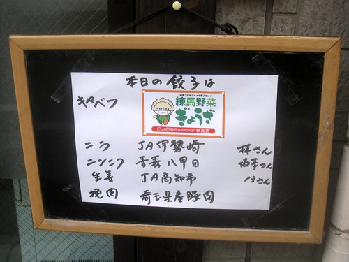 生産者@なんこ(江古田)