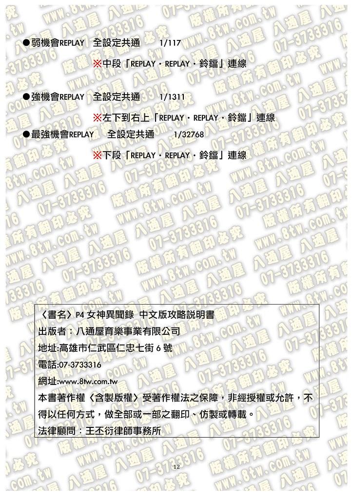 S0165 P4 中文版攻略_Page_13