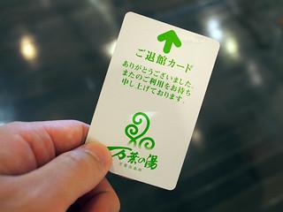 ご退館カード | 万葉倶楽部