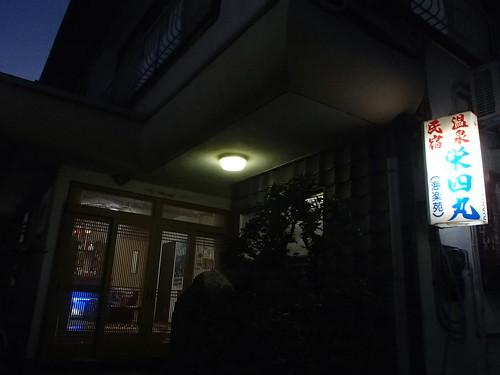 西伊豆観光 温泉 沢田公園露天風呂 和 夕陽 - naniyuutorimannen - 您说什么!