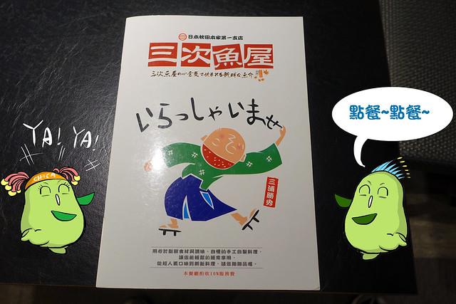 台中美食(三次魚屋)-6