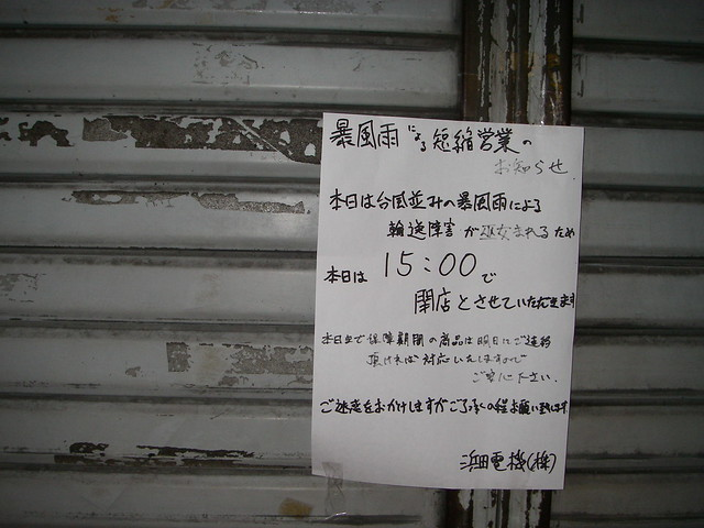 Hamada denki is closed : 3 April 2012 : Akihabara was hit by the storm of spring