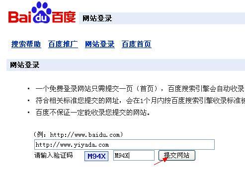 BAIDU网站搜索提交网站演示