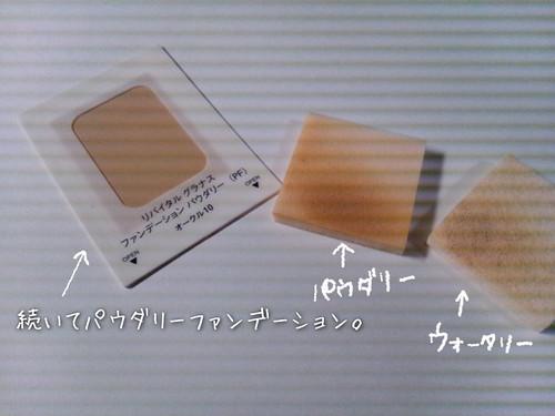 2012-04-16 20.54.23 のコピー