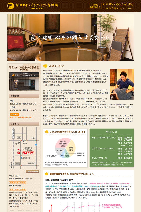 TAO-PLACE|Webサイト