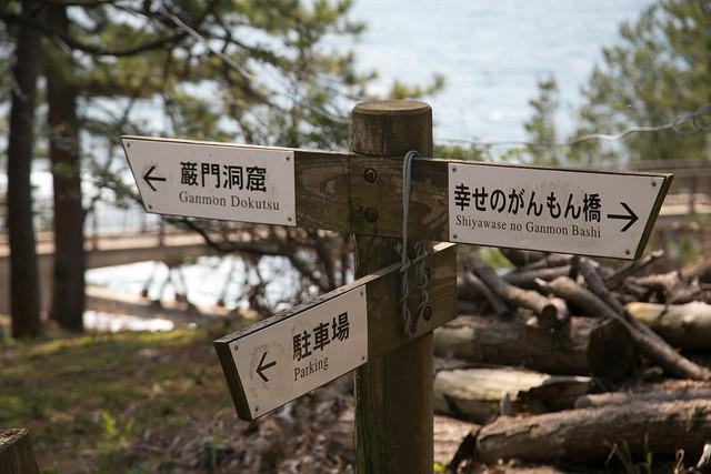 能登半島観光