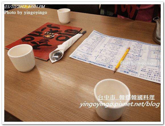 台中市_韓鄉韓國料理20120310_R0060091
