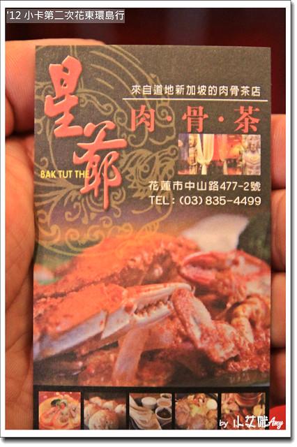 花蓮美食餐廳推薦:星爺肉骨茶IMG_0946