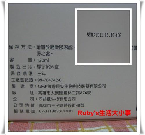 舒敏保濕潔顏霜 (3)