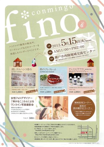 conmingo fino (5月15日 瀬戸市)チラシ