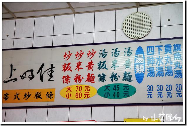 屏東潮州美食上好佳客式炒粄條IMG_2343