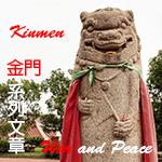 2012_Kinmen