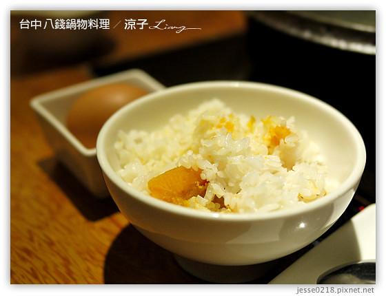 台中 八錢鍋物料理 1
