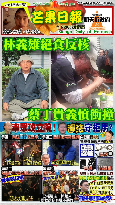 140422芒果日報--政經新聞--林義雄絕食反核,蔡丁貴義憤衝撞