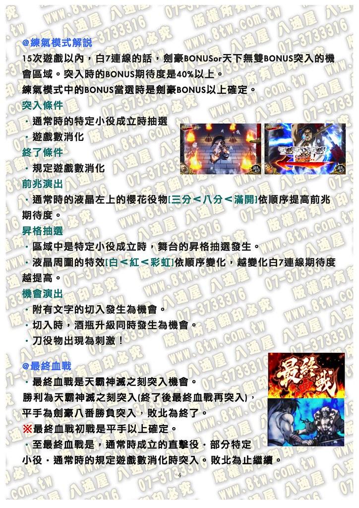 S0204侍魂~劍豪八番勝負 中文版攻略_Page_05