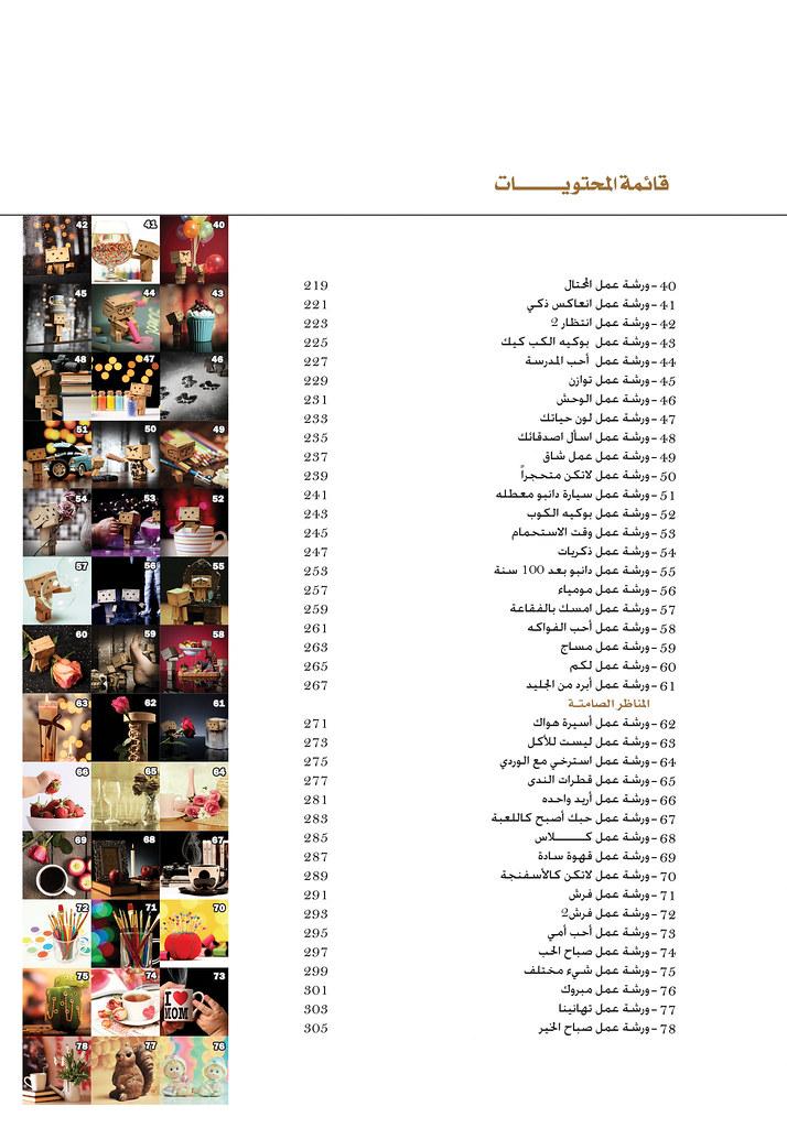 تحميل كتاب فن التصوير الضوئي احلام النجدي pdf