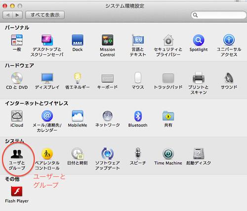 スクリーンショット 2012-06-11 10.38.18