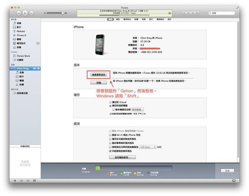 iOS 6 刷機_1