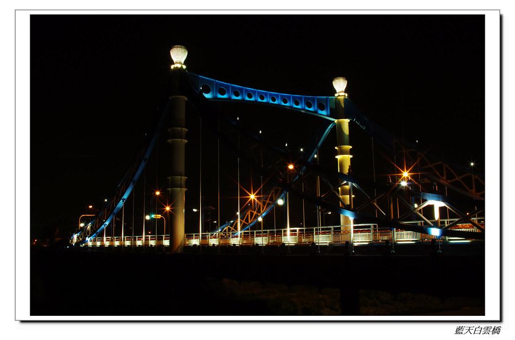 四號橋-藍天白雲