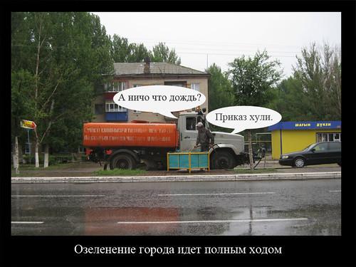 Озеленение города Уральск