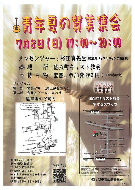 関東宣教区青年夏の賛美集会の案内