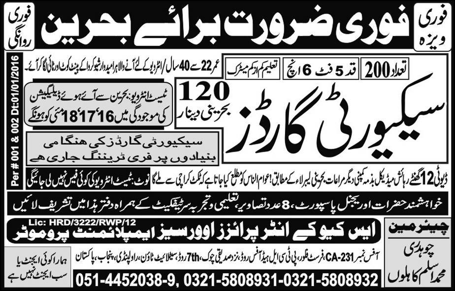 Security Guard in Bahrain Jobs 2016