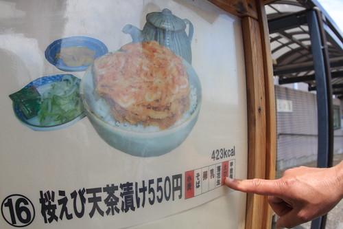静岡・由比で桜海老三昧
