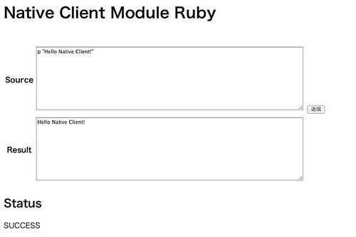 RubyNativeClient1