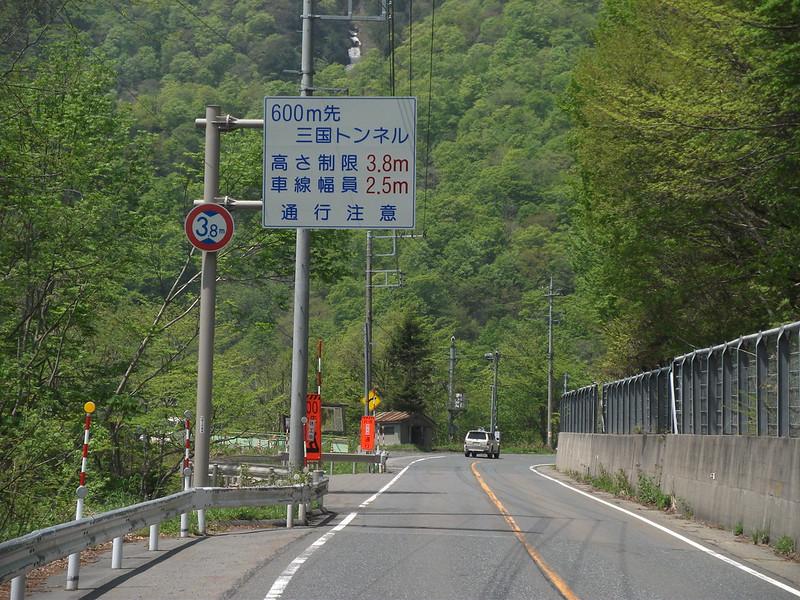 三国トンネルまで 600m
