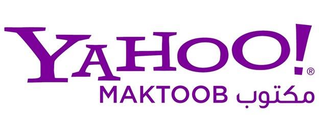 Yahoo! Maktoob to integrate Yamli