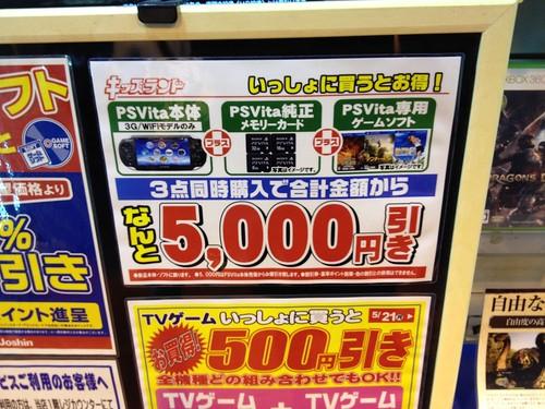 PlayStation Vita ¥5k pricecut