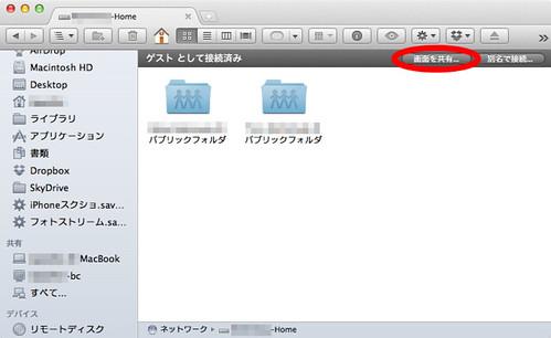 ScreenSharing5