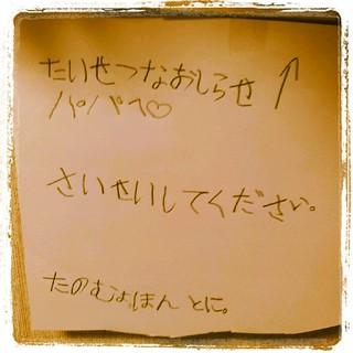 インターホンに息子から父の日メッセージが。