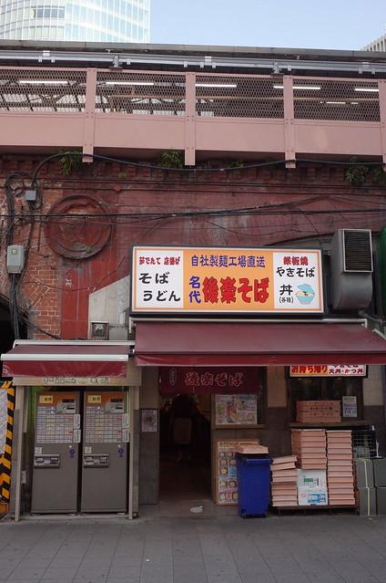 noodle shop Kouraku soba