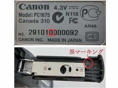 PowerShot S100 ファームアップデート