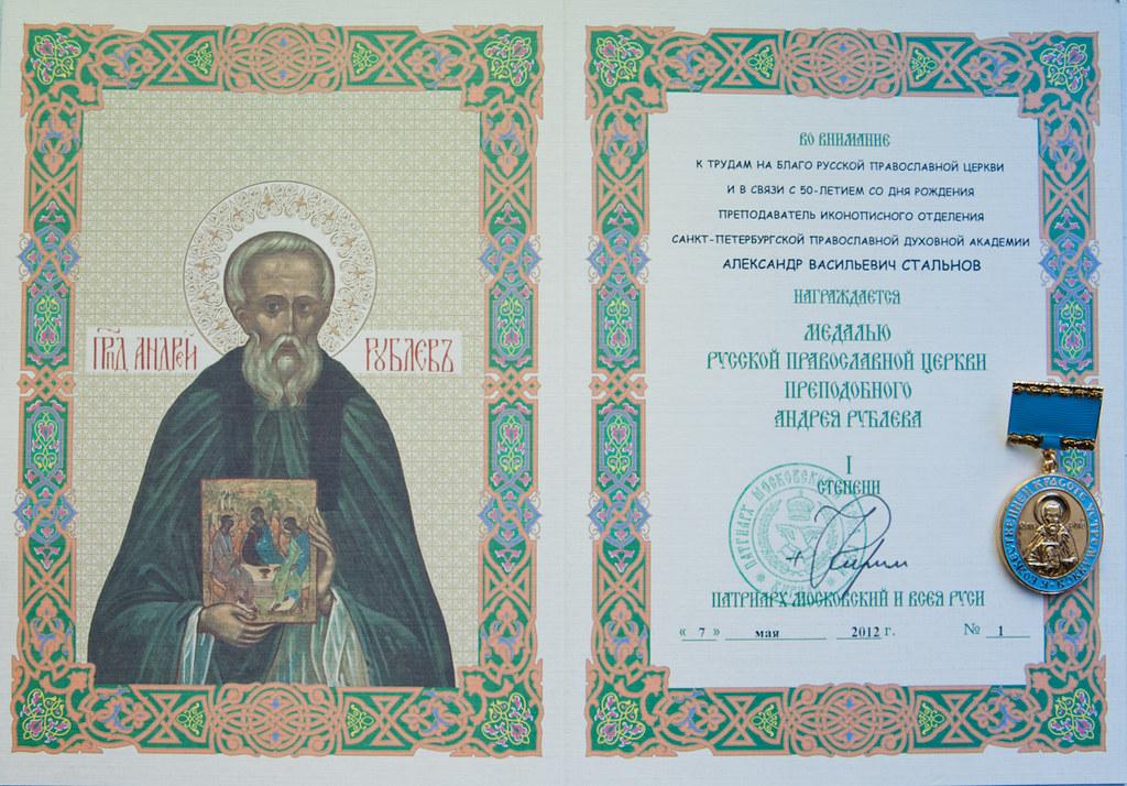 Медаль прп. Андрея Рублева
