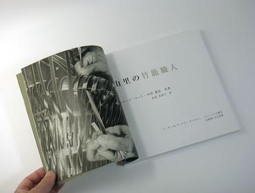 [再入荷]書籍「山里の竹籠職人」(日本語版)