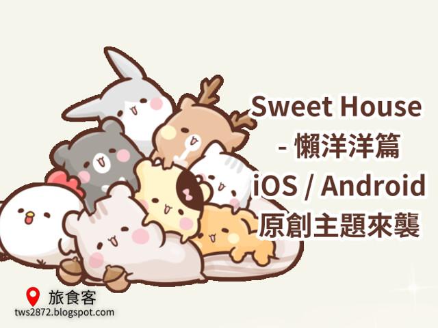 LINE 主題-Sweet House - 懶洋洋篇